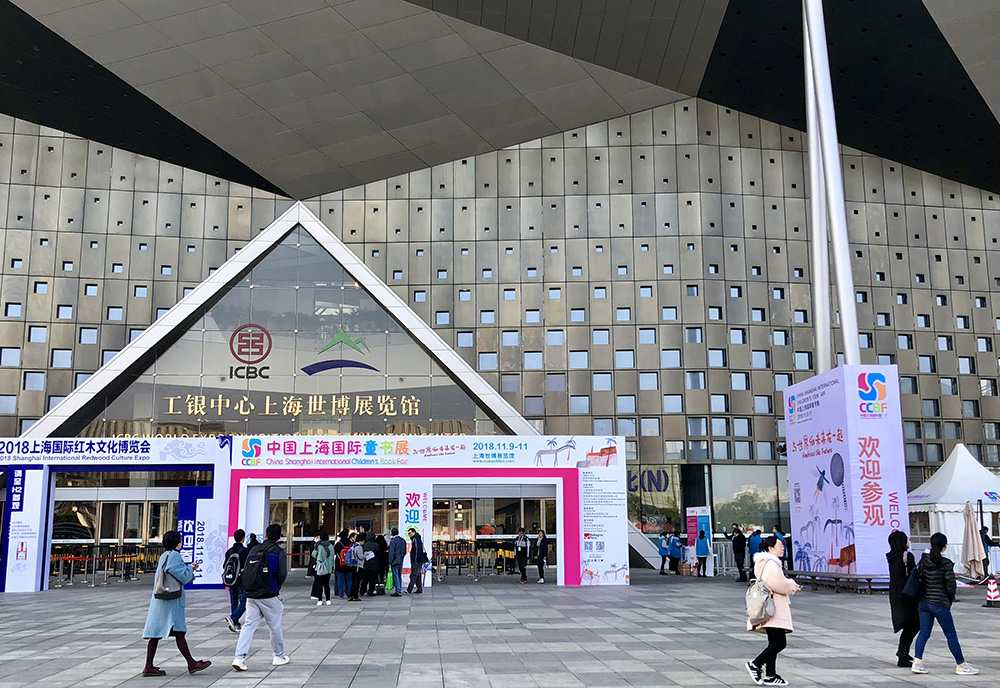 Entrance to China Children's Book Fair in Shanghai